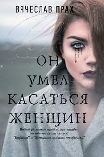 Прах Вячеслав – Храм мотыльков 03. Он умел касаться женщин