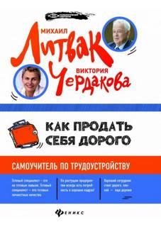 Чердакова Виктория - Как продать себя дорого самоучитель по трудоустройству