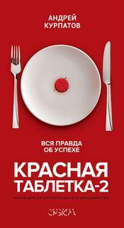 Курпатов Андрей - Красная таблетка 2. Вся правда об успехе