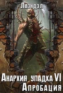 Лаэндэл Алексей - Анархия упадка 06. Апробация