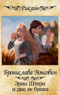 Вонсович Бронислава – Эрна Штерн и два ее брака