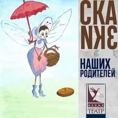 Чуковский Корней - Муха - Цокотуха