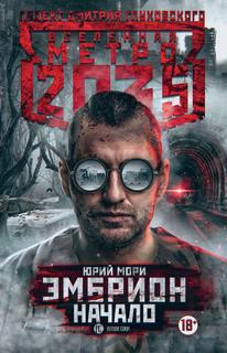 Мори Юрий – Эмбрион 01. Начало (Метро 2035)