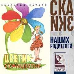 Катаев Валентин - Цветик-семицветик