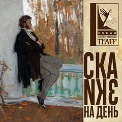 Пушкин Александр - Осень