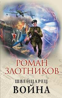Злотников Роман - Швейцарец 04. Война