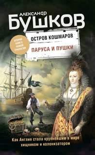 Бушков Александр - Остров кошмаров 02. Паруса и пушки