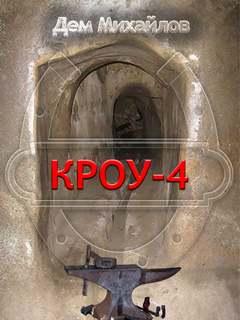 Михайлов Дем - Мир Вальдиры. Кроу 04. Кроу-4