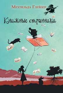 Глейзер Мехтильда - Книжные странники