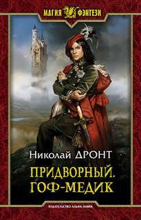 Дронт Николай - Придворный 01. Гоф-медик