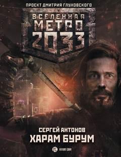 Антонов Сергей - Темные туннели 00. Харам Бурум (Метро 2033)