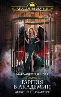 Блинова Маргарита – Где это чудовище, или Идите все лесом 02. Гарпия в Академии. Драконы не сдаются