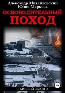 Михайловский Александр, Маркова Юлия – Крымский излом 06. Освободительный поход