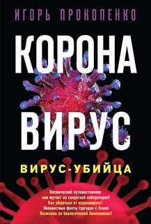 Прокопенко Игорь - Коронавирус. Вирус-убийца