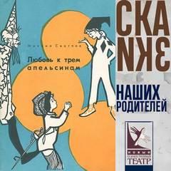 Светлов Михаил - Любовь к трем апельсинам