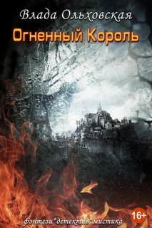 Ольховская Влада - Кластерные миры 01. Огненный король