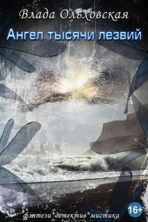Ольховская Влада - Кластерные миры 02. Ангел тысячи лезвий