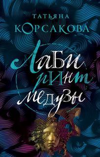 Корсакова Татьяна - Лабиринт Медузы