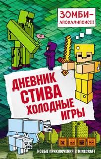 Майнкрафт. Дневник Стива 08. Холодные игры