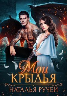Ручей Наталья – Мои крылья