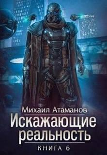 Атаманов Михаил - Искажающие реальность 06