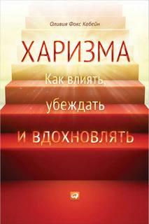 Фокс Кабейн Оливия - Харизма