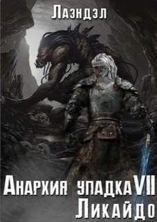 Лаэндэл Алексей - Анархия упадка 07. Ликайдо