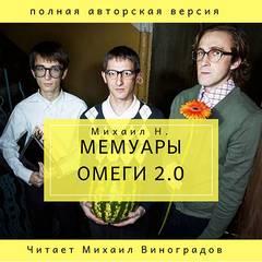 Н. Михаил - Мемуары Омеги 2.0