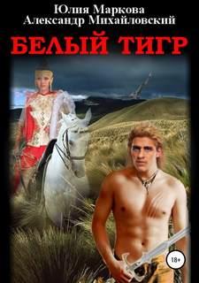 Михайловский Александр, Маркова Юлия – Белый тигр