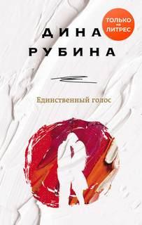Рубина Дина - Единственный голос (Сборник)