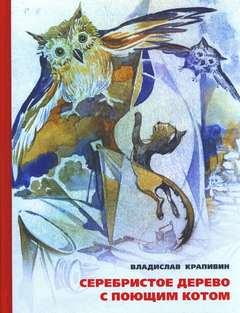 Крапивин Владислав – Великий Кристалл 11. Серебристое дерево с поющим котом
