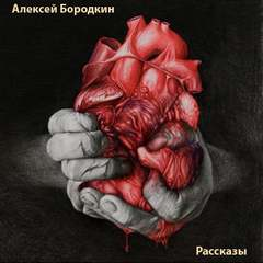 Бородкин Алексей - Рассказы