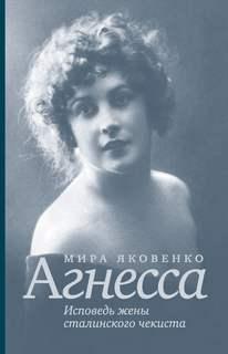Яковенко Мира - Агнесса. Исповедь жены сталинского чекиста