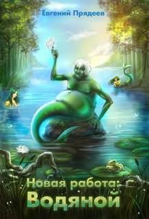 Прядеев Евгений – Новая работа: Водяной