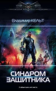 Кельт Владимир - Zeus 01. Синдром защитника