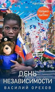 Орехов Василий – Постэпидемия. День независимости
