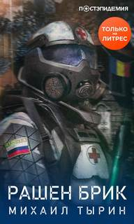 Тырин Михаил - Постэпидемия. Рашен брик