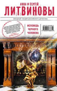 Литвиновы Анна и Сергей - Высокие страсти 01. Исповедь черного человека