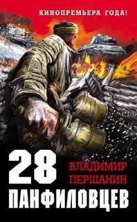 Першанин Владимир - 28 панфиловцев. «Велика Россия, а отступать некуда – позади Москва!»