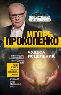 Прокопенко Игорь - Чудеса исцеления
