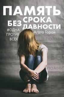 Горай Агата - Одна против всех 02. Память без срока давности