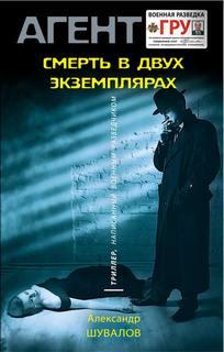 Шувалов Александр - Агент ГРУ. Триллер, написанный военным разведчиком. Смерть в двух экземплярах