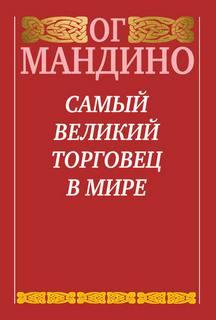 Мандино Ог - Самый великий торговец в мире 01