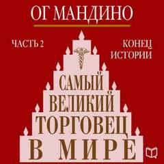 Мандино Ог - Самый великий торговец в мире 02. Конец истории