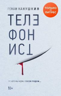 Канушкин Роман - Телефонист