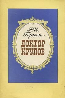 Герцен Александр - Доктор Крупов. Елена