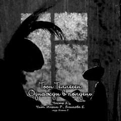 Теллеген Тоон - Однажды в полдень 02
