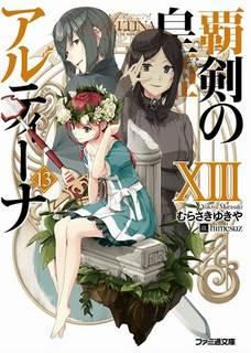 Мурасаки Юкия - Алтина - Принцесса меча 13
