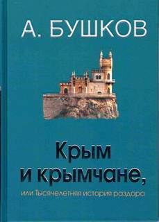 Бушков Александр - Крым и крымчане