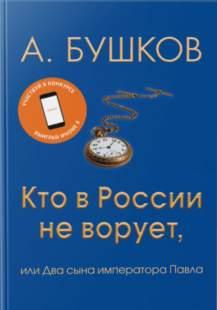 Бушков Александр - Кто в России не ворует, или Два сына императора Павла